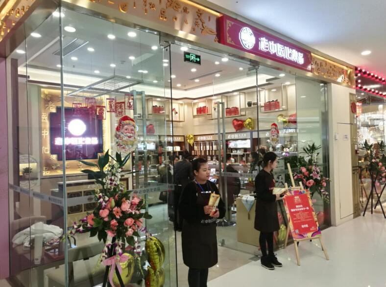 河南老中醫化妝品加盟哪家實力強-鶴壁化妝品加盟項目
