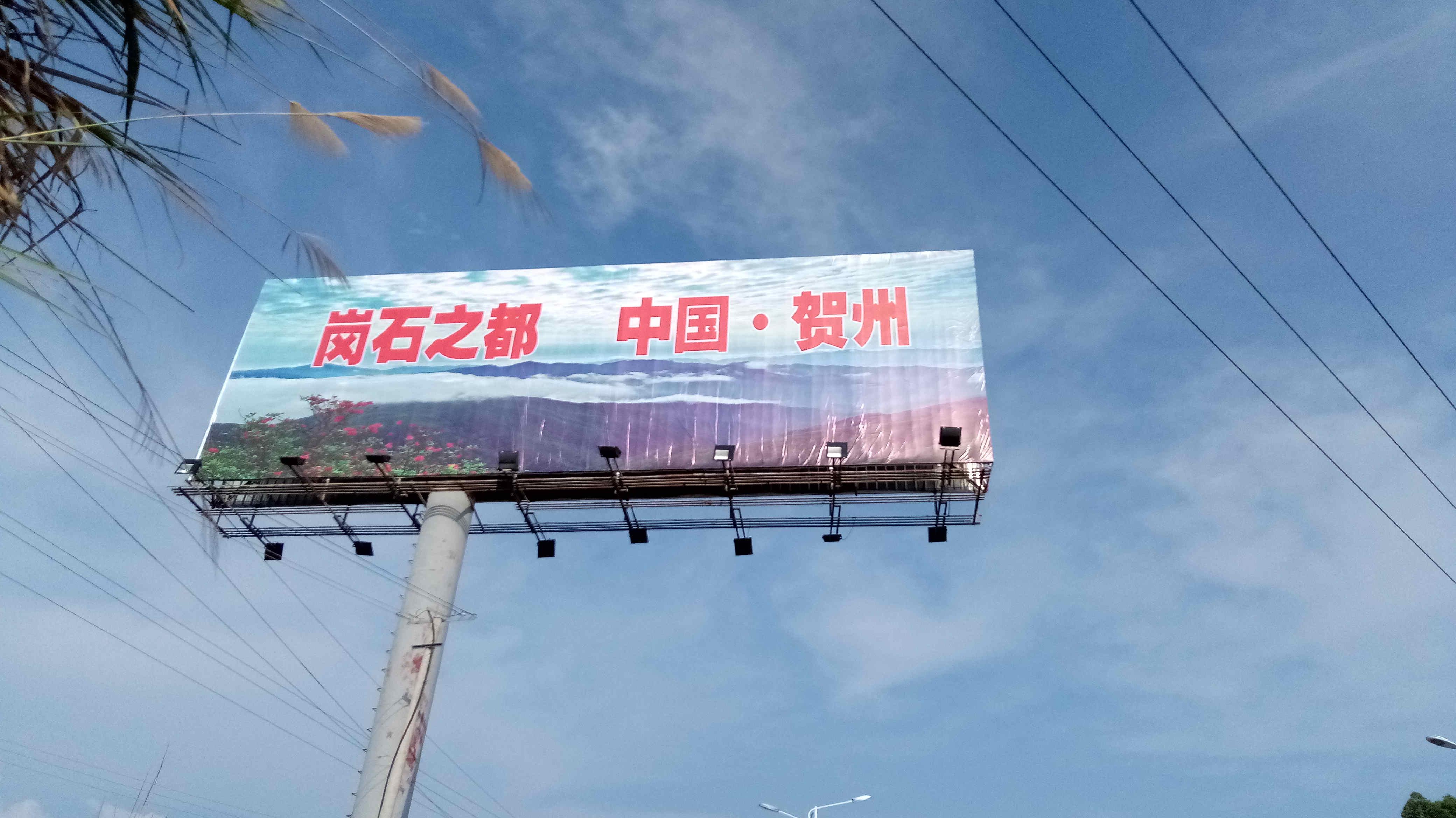 贺州高炮广告制作哪里找-贺州市爱上芗籿专业提供高炮广告制作