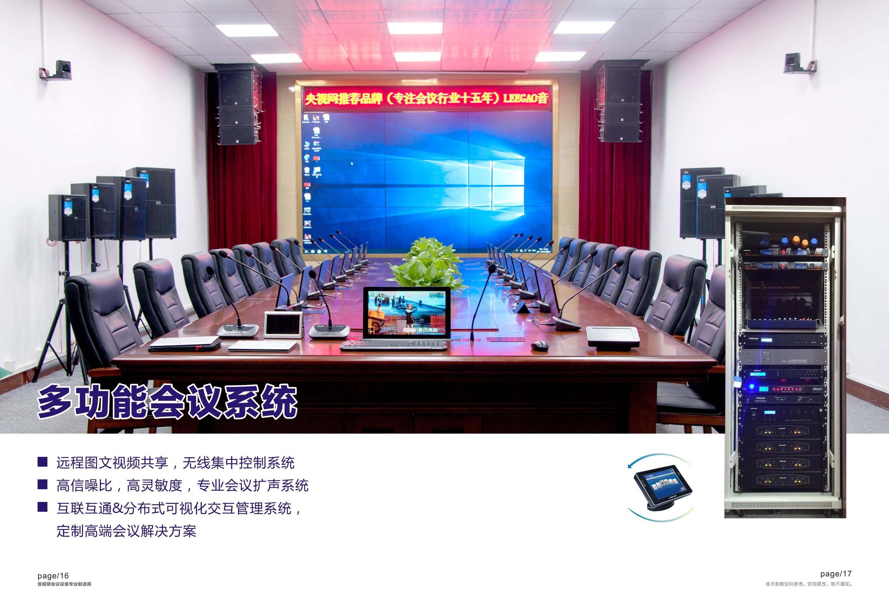 供應廣州高性價無紙化會議系統_投影機竹節式升降架