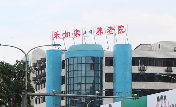 肇庆市端州区乐如家东门广场养老院