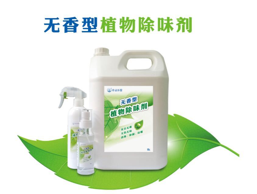 廣東優惠的無香型植物除味劑,交通樞紐除味劑廠