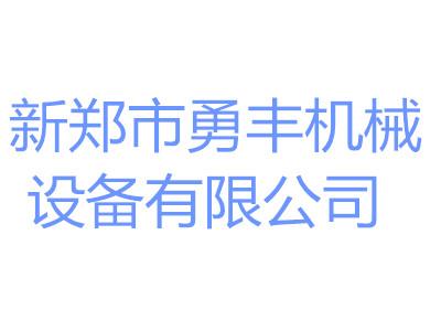 新郑市勇丰机械设备有限公司