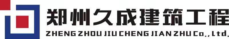郑州久成建筑工程有限公司