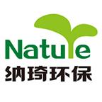 纳琦环保科技有限公司