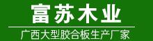 廣西富蘇木制品廠