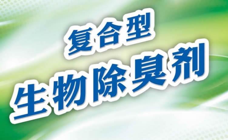 广州生物除臭剂