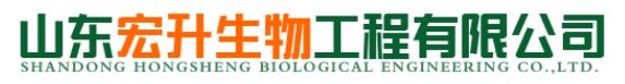 山东宏升生物工程有限公司