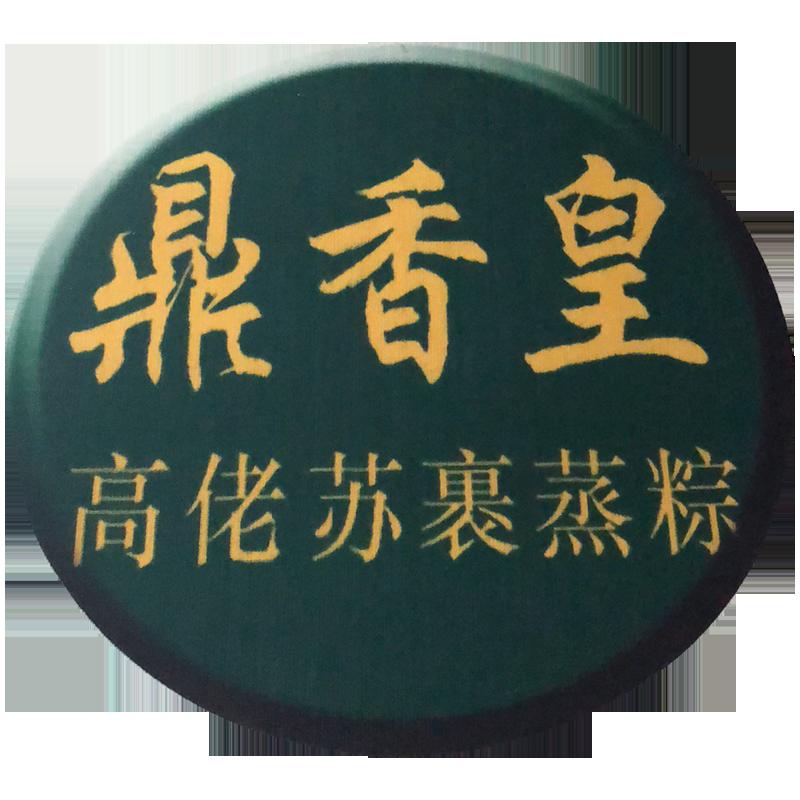 鼎湖山坑口高佬苏裹蒸店