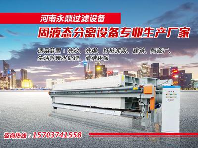 河南不锈钢全自动压滤机厂家:全自动薄膜压滤机介绍