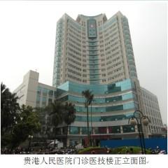 贵港市人民医院