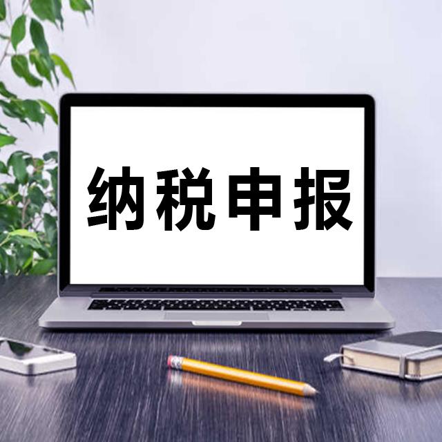 贵州哪里有提供专业的代办服务 全面的纳税申报