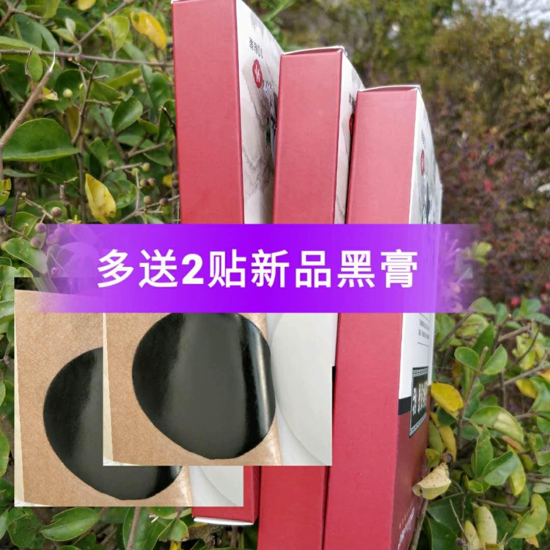 付济华滑膜炎贴是实惠的-贵州优质的寸善堂黑膏药推荐