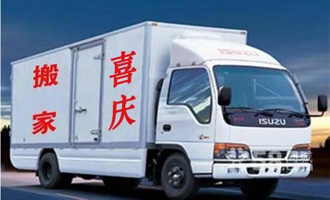 口碑好的长途搬家服务就在南京喜庆搬家-怎么选择长途搬家