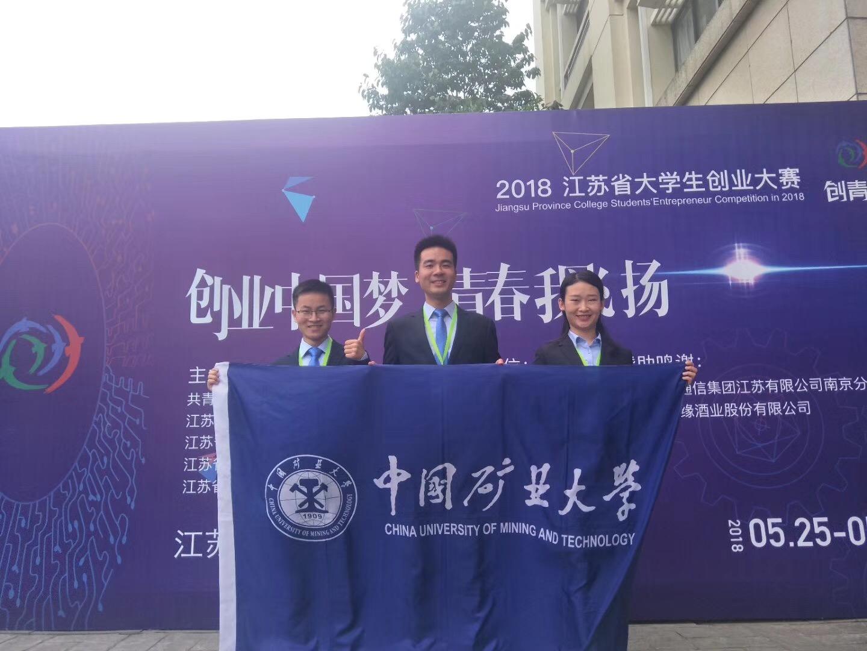 奋斗兄弟参加大学生创业大赛