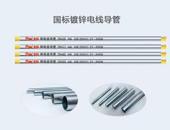 广州镀锌线管价格