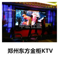 郑州东方金柜KTV