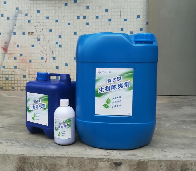 垃圾场中转站复合型生物除臭剂厂家:环保验收中废水监测的注意事项