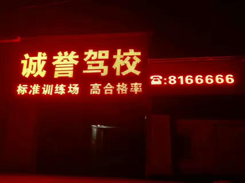 肇庆LED发光字制作|哪里有售高质量的招牌LED发光字全彩显示屏