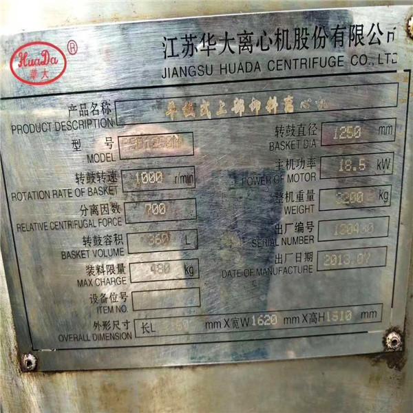 济宁二手平板离心机供应商 二手1250型平板刮刀离心机
