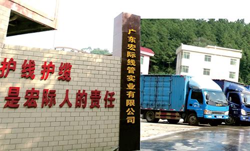 广东省宏际线管实业有限公司