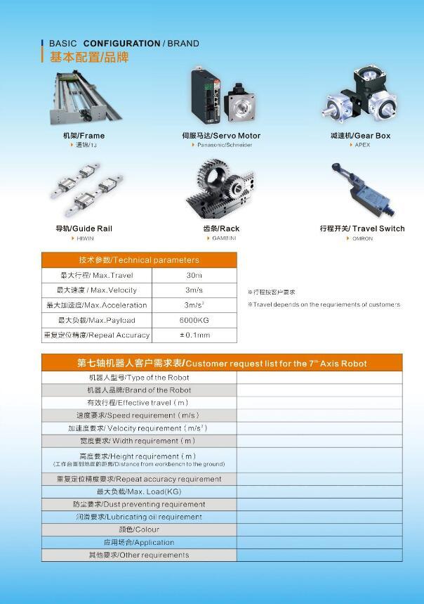 苏州通锦精密工业优良的第七轴机器人出售_陕西第七轴机器人