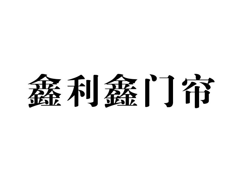 南京鑫利鑫保温门帘有限公司