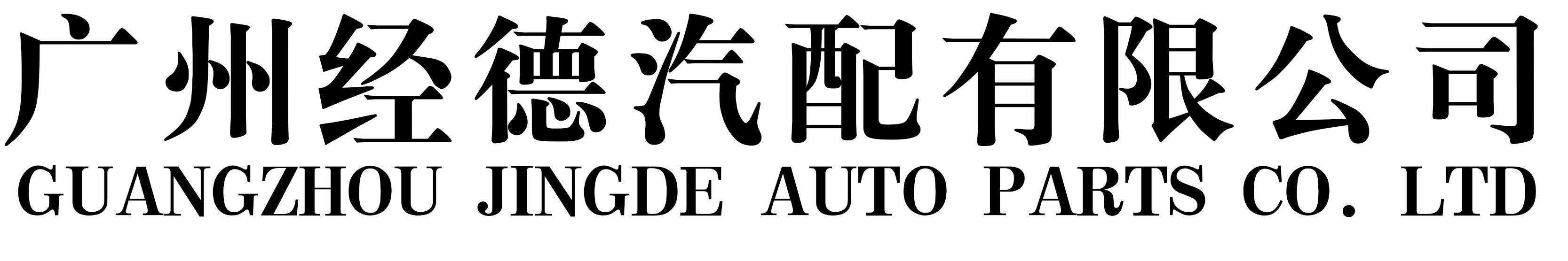 广州经德汽配有限公司