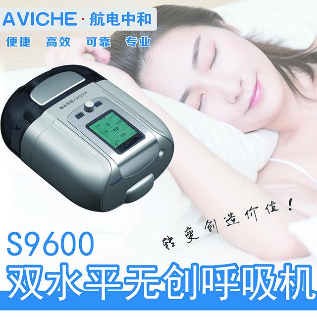 S9600型双水平无创呼吸机