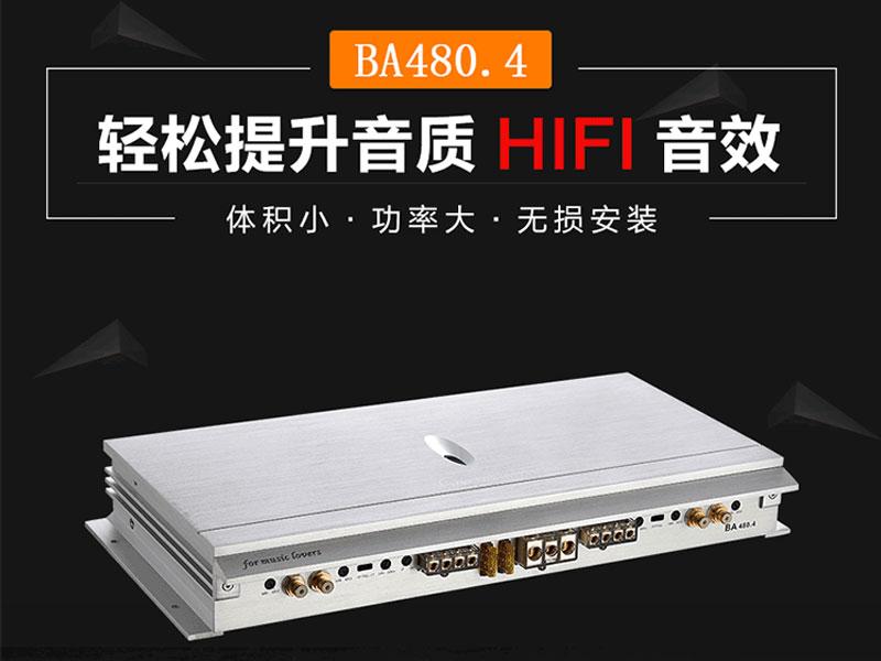 供应肇庆品质好的巴罗克系列功率放大器BA480.4 汽车音响多少钱一套