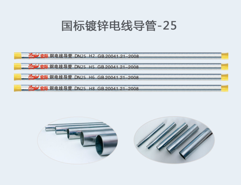 广州可定制的镀锌电线导管
