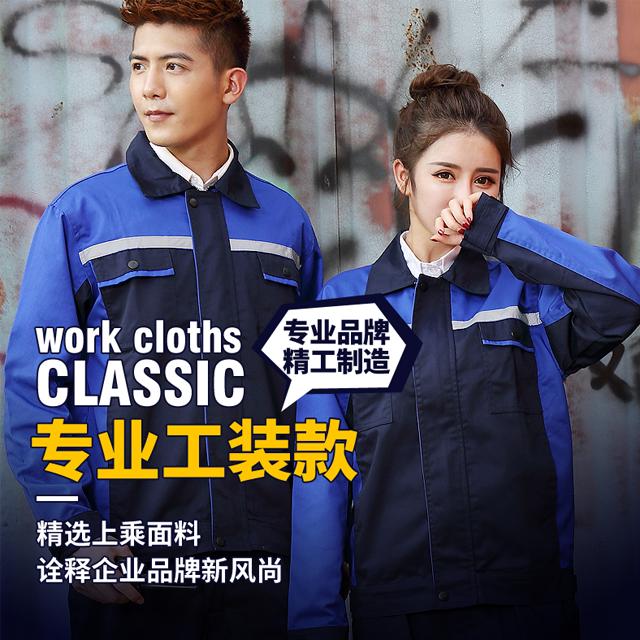 新颖的男女款工装——要买新潮的男女款工装上哪