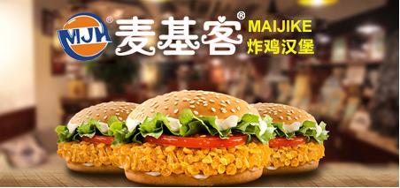 甘肅漢堡代理-給您推薦品牌好的漢堡加盟代理