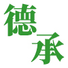 肇庆德承园林景观设计有限公司