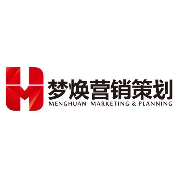 汕头市梦焕营销策划有限公司