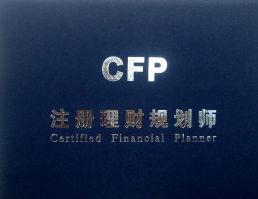 金融理财师AFP