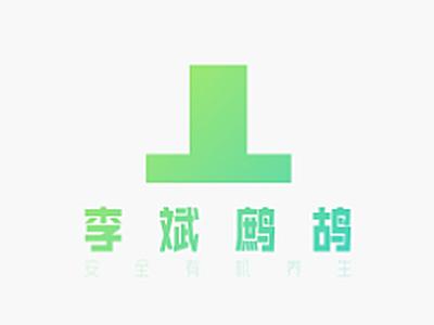 四会市李斌鹧鸪种苗养殖基地