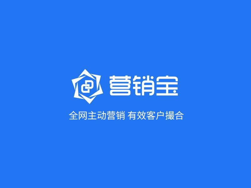 广东口碑好的营销宝公司,专业的营销宝