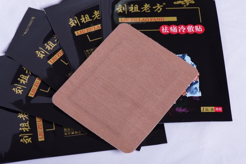 广东高质量的风湿骨痛贴推荐-肇庆老方骨痛贴膏