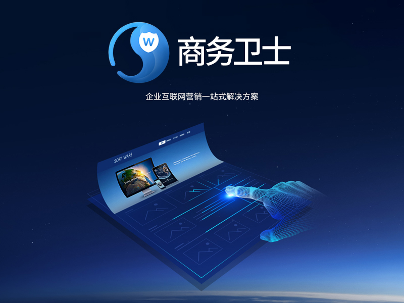 網站優化報價_專業的商務衛士推薦