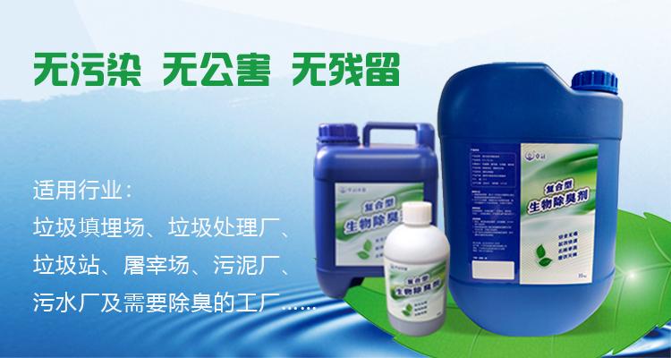 广州垃圾场除臭剂