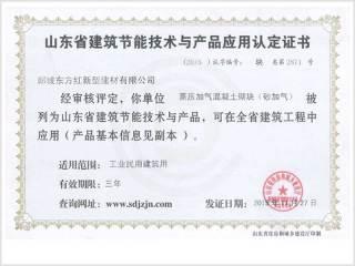 山東省砂加氣砌塊認證證書